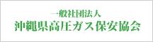 般社団法人 沖縄県高圧ガス保安協会